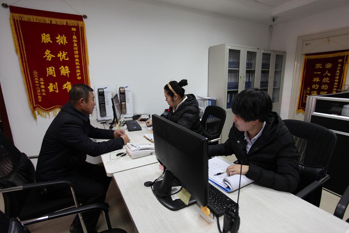 客服中心为业主办理物业费登记服务