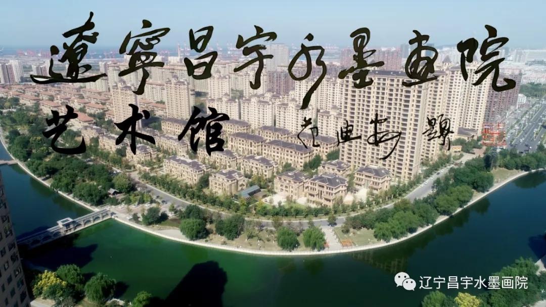 辽宁昌宇水墨画院——艺术馆
