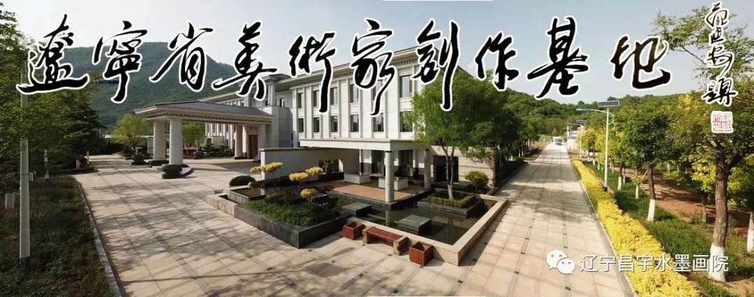 辽宁昌宇水墨画院——创作基地