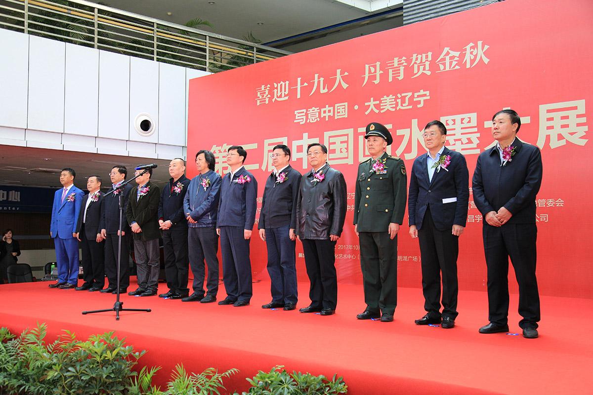 参加写意中国-大美辽宁全国水墨画展开幕式的省市领导及美术界领导